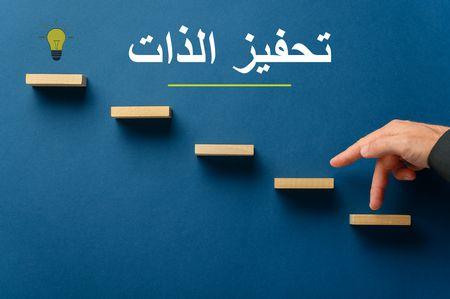 وسائل وطرق بسيطة لتحفيز الذات والوصول إلى النجاح